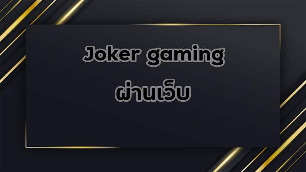 Joker-gaming-ผ่านเว็บ