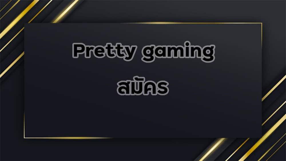 Pretty-gaming-สมัคร
