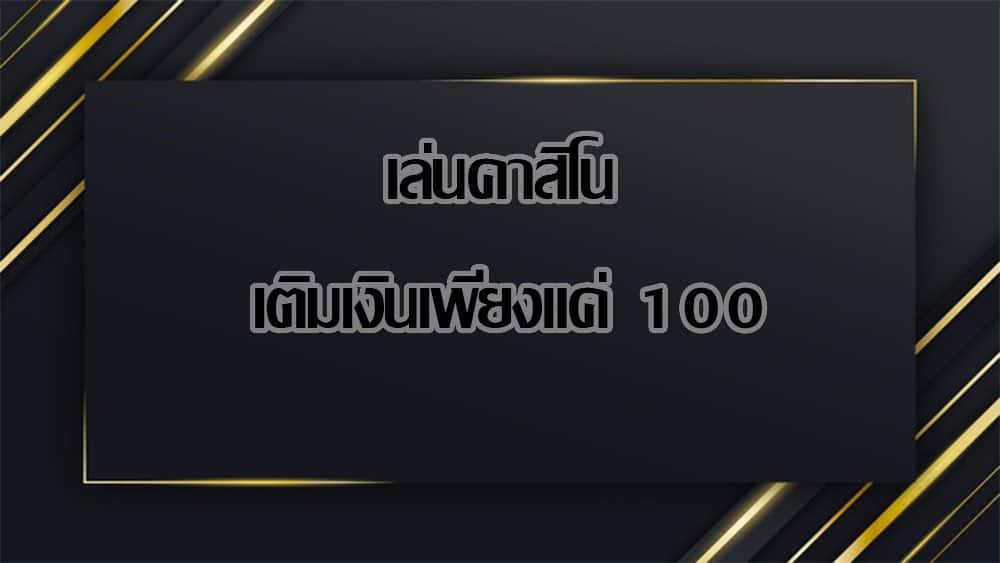 ค่า สิ โน ออนไลน์ เติมเงินขั้น ต่ํา 100 เดียว
