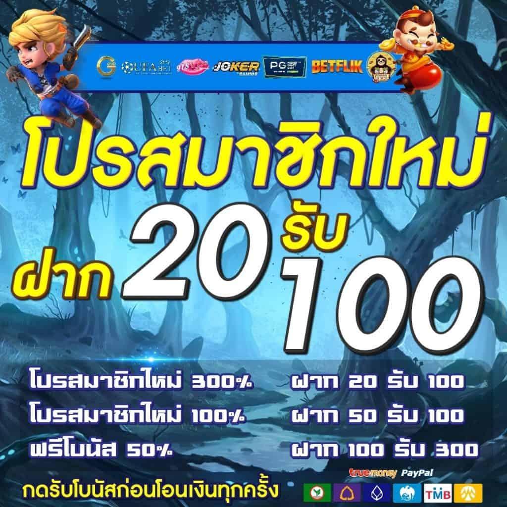 โปรสล็อต20รับ100
